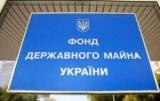 Фонд государственного имущества подписал ордера на продажу 22 государственных предприятий