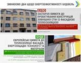 С 1 декабря заработать деньги строительных норм и правил, которые вводят европейские требования к теплоизоляции фасадов