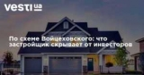 По схеме Войцеховского: что застройщик скрывает от инвесторов