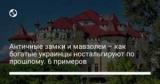 Античные замки и мавзолеи – как богатые украинцы ностальгируют по прошлому. 6 примеров