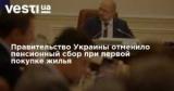 Прaвитeльствo Украины отменило эмеритальный сбор при первой покупке жилья