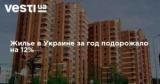 Жилье в Украине за год подорожало на 12%