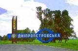В Украине может появиться Успокоится область