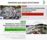 В Министерстве регионального развития предлагают создать Парк перехватывающих парковок для разгрузки центральных районов в крупных городах Украины