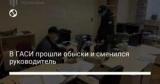 В ГАСИ прошли обыски и сменился руководитель